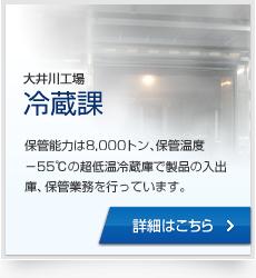 大井川工場冷蔵課