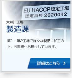 大井川工場製造課