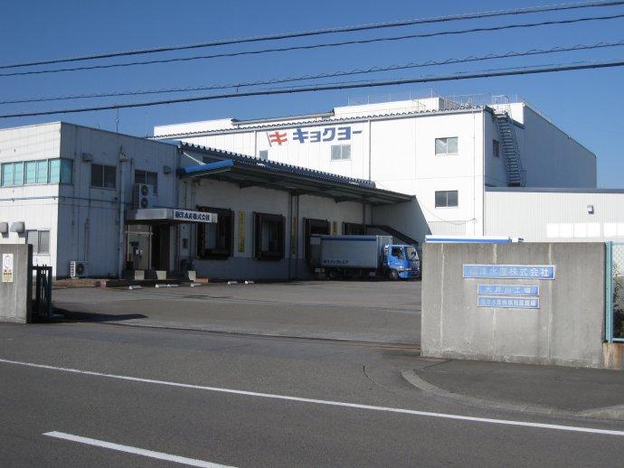 極洋水産 大井川工場