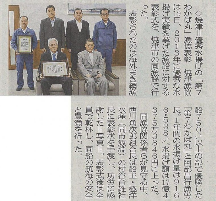 コピー ~ 静岡新聞 5月20日 火
