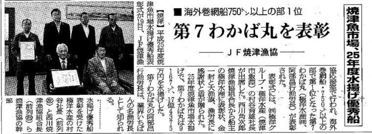 コピー ~ 水産経済新聞 5月22日 木