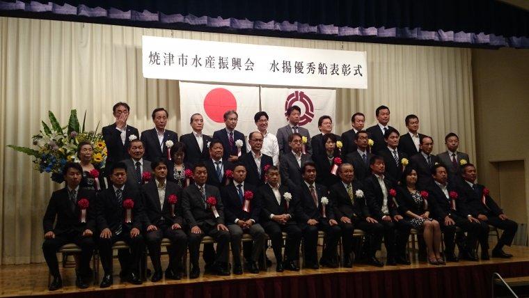 焼津市水揚表彰式1